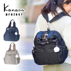 カナナプロジェクト Kanana project 2wayリュックサック トートバッグ マチ拡張 デイパック PJ-9 54791 レディース