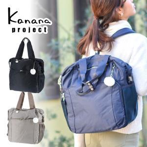 カナナプロジェクト Kanana project 2wayリュックサック トートバッグ マチ拡張 デイパック PJ-9 54793 レディース
