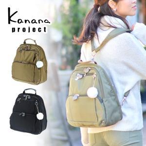 カナナプロジェクト Kanana project 2wayリュックサック ショルダーバッグ PJ8-2nd 59301 レディース