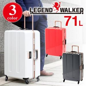 スーツケース 大型 ハード 旅行かばん レジェンドウォーカー...
