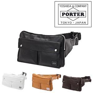 吉田カバン ポーター PORTER ウエストバッグ ファニーパック FREE STYLE フリースタイル 707-07147|Newbag Wakamatsu