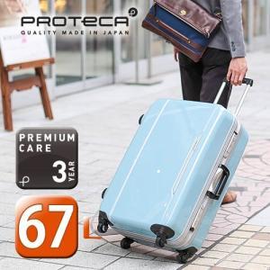 プロテカ スーツケース キャリー ハード 旅行かばん フレーム 3年保証 エース Ace プロテカ ProtecA RECT レクト 00541