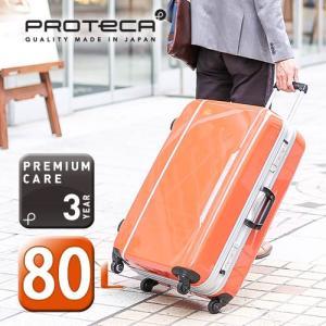 プロテカ スーツケース キャリー ハード 旅行かばん フレーム 3年保証 エース Ace プロテカ ProtecA RECT レクト 00542