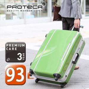 プロテカ スーツケース キャリー ハード 旅行かばん フレーム 3年保証 エース Ace プロテカ ProtecA RECT レクト 00543