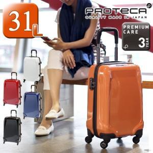 プロテカ スーツケース 機内持ち込み キャリー ハード 旅行かばん  3年保証 エース Ace プロテカ ProtecA ファスナー FREE WALKER 02521