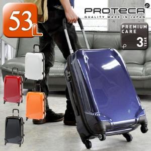 プロテカ スーツケース 中型 キャリー ハード 旅行かばん  3年保証 エース Ace プロテカ ProtecA ファスナー FREE WALKER 02522