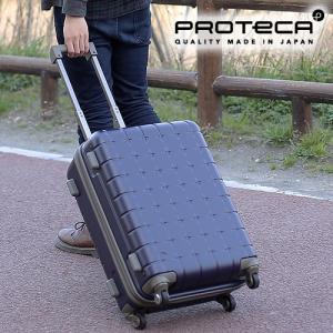 プロテカ スーツケース キャリー ハードキャリー 旅行かばん  3年保証 エース Ace プロテカ ProtecA ファスナー 360 02512