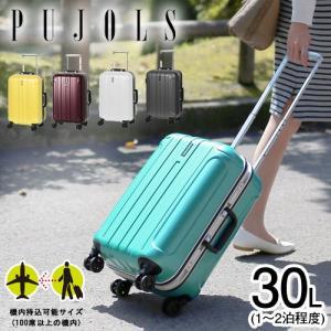 スーツケース 機内持ち込み 小型 軽量 キャリー ハード 旅行かばん 機内持ち込み エース Ace ピジョール PUJOLS アルモニー 05731