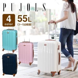 スーツケース 中型 キャリー ハード 旅行かばん Ace ピジョール PUJOLS 55L アレグロ 05885