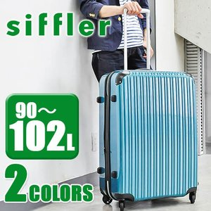 スーツケース 大型 キャリーケース ハード シフレ Siffler 90〜102L ESCAPE'S エスケープ esc2007-65