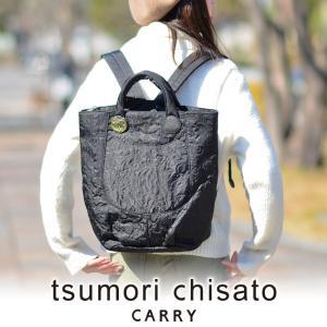 ツモリチサト tsumori chisato 2wayリュックサック トートバッグ Odenししゅうナイロン 50563 レディース|newbag-w