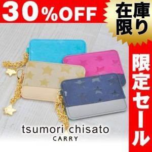 ツモリチサト tsumori chisato パスケース STELLA ステラ レディース 57160|newbag-w