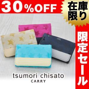 ツモリチサト tsumori chisato カードケース 名刺入れ STELLA ステラ レディース 57162|newbag-w