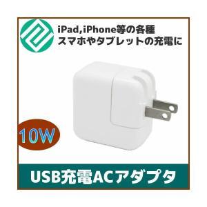 10W USB変換ACアダプタ USB充電器 コンセント 1...