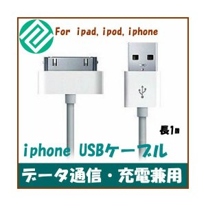 USB Cable ホワイト1m for iPhone 4 ...