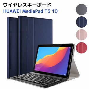 HUAWEI MediaPad T5 10専用 タブレットキーボード レザーケース付き ワイヤレスキ...