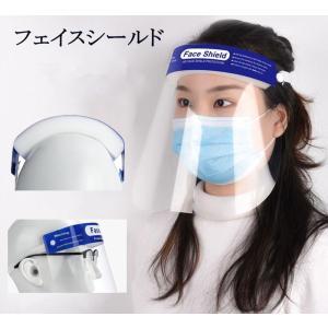 短納期 送料無料 フェイスガード フェイスシールド 5枚セット ウイルス対策 防護マスク 飛沫防止シ...