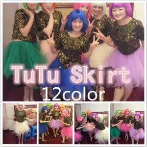 チュチュスカート カラフルチュール シフォン ふわふわスカート ふんわり フレア コスチューム/ダンス二次会/ミニドレス 全12色 安い 子供 大人|newdreamjp