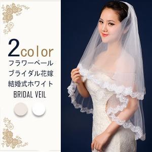 ウェディングベール ウエディング ブライダル 花嫁 結婚式 小物 人気 レース ホワイト 白 安い|newdreamjp
