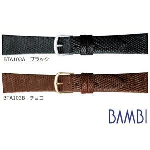 【バネ棒外し付き】BAMBI バンビ トカゲ革 リザード BTA103 16〜20mm 全2色 替え...