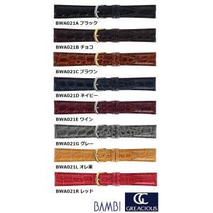 【バネ棒外し付き】BAMBI バンビ ワニ革 クロコダイル BWA021 18〜20mm 全8色 替...