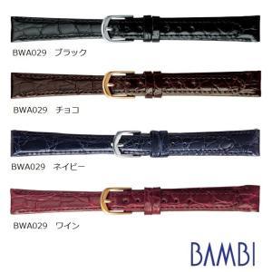 【バネ棒外し付き】BAMBI バンビ ワニ革 カイマンシャイニング BWA029 10〜15mm 全...
