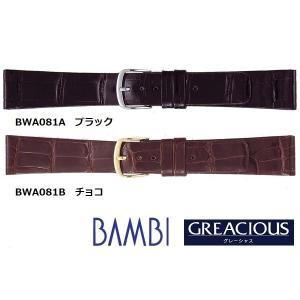 【バネ棒外し付き】BAMBI バンビ ワニ革 クロコ シャイニング BWA081 17〜20mm 全...