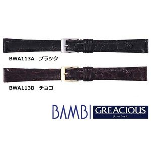 【バネ棒外し付き】BAMBI バンビ ワニ革 カイマンシャイニング BWA113 10~14mm 全...