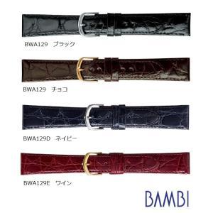 【バネ棒外し付き】BAMBI バンビ ワニ革 カイマンシャイニング BWA129 16〜20mm 全...
