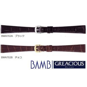 【バネ棒外し付き】BAMBI バンビ ワニ革 クロコ シャイニング BWA702 10〜14mm 全...