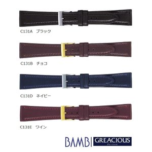 【バネ棒外し付き】BAMBI バンビ 羊革 ラム C131 16〜20mm 全4色 替えベルト メー...