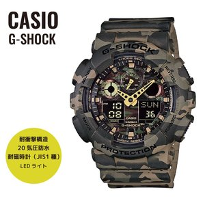 CASIO カシオ G-SHOCK Gショック Camouflage Series カモフラージュシリーズ GA-100CM-5A ブラウン 腕時計 即納