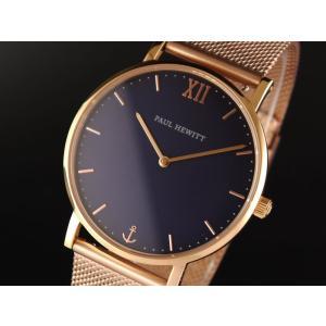 PAUL HEWITT ポールヒューイット Sailor Line セーラーライン PH-SA-R-ST-B-4S PH-SA-R-SM-B-4S ブルーラグーン×ローズゴールド 腕時計 ユニセックス|newest