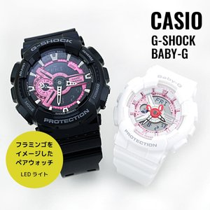 【ラッピング無料】【日本未発売】【ペアウォッチ】CASIO カシオ G-SHOCK G-ショック B...