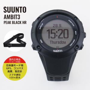 【ラッピング無料】SUUNTO スント AMBIT3 PEAK BLACK (HR) アンビット3 ...