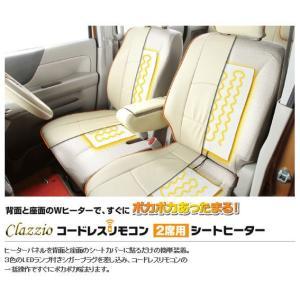 Clazzioコードレスリモコン2席用シートヒーター 4シート入り|newfrontier