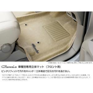 Clazzio クラッツィオ 車種別専用立体フロアマット フロント用 ラバータイプ トヨタ エスティマ ET-0290|newfrontier