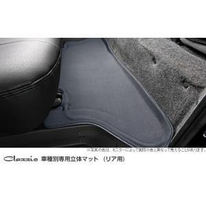 Clazzio クラッツィオ 車種別専用立体フロアマット リア用 ラバータイプ トヨタ ハイエース バン 品番:ET-0237|newfrontier