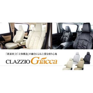 Clazzio クラッツィオ シートカバー Giacca(ジャッカ) トヨタ プリウスα 品番:ET-1133 newfrontier