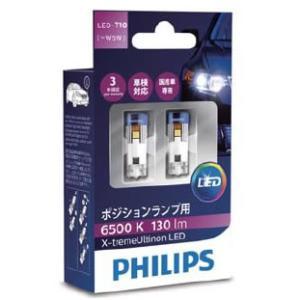 PHILIPS(フィリップス) X-treme Ultinon LED T10 360°XU ポジションランプ 6500K 130lm 2個入り [127016500KX2]|newfrontier