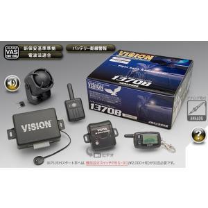 VISION ハイグレード・アンサーバックセキュリティ(バックアップサイレンモデル) 【1370B】|newfrontier