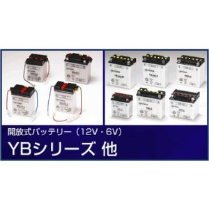 GS YUASA ジーエスユアサ バッテリー 2輪(バイク)用 YB 6N4-2A-8|newfrontier