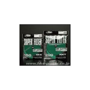 HKS エッチケーエス φ200 スーパーパワーフロー交換用フィルター (カラー:グリーン) newfrontier