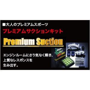 HKS プレミアムサクションキット  スバル フォレスター SH5  EJ205  07/12-  70018-AF008 newfrontier