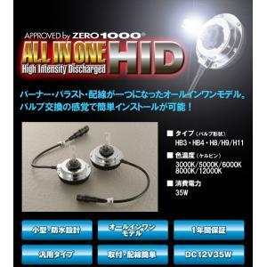 ZERO1000 オールインワンHID(バラスト/バーナーセット) H8/H9/H11 3000K 801-H1103<br>|newfrontier
