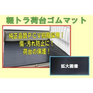 【荷台の保護に】 国産品 軽トラック用荷台ゴムマット [89-515]|newfrontier