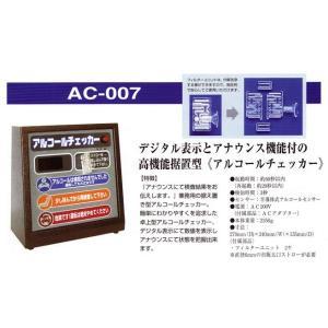 AMUZ アルコールチェッカー AC-007|newfrontier