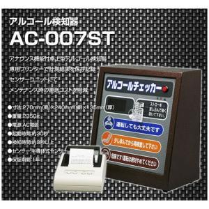 <欠品中 12/上>AMUZ プリンター付 アルコールチェッカー AC-007ST|newfrontier