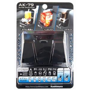 カシムラ 【ドリンクホルダー】 コンパクトドリンク ブラック   AK-79