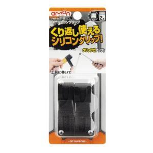 エーモン工業 【5168】DIYシリコングリップ 黒 newfrontier
